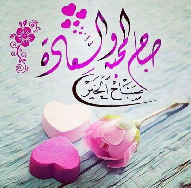 Pin By ندي الصباح On صباح الخير احباتي Good Morning Images Flowers Good Morning Arabic Morning Greeting