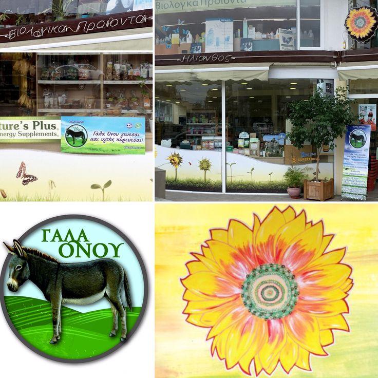 """Μπορείτε να μας βρείτε και στο κατάστημα Βιολογικων Προϊόντων """"ΗΛΙΑΝΘΟΣ"""" στο Περιστέρι, στην οδό Παρασκευοπούλου 2. γαλα_ονου #φαρμα_στρατη #φυσικο_συμπληρωμα_διατροφης #παστεριωμενο #γαλα_γαϊδουρας #250ml #κατεψυγμενο #biomarket #ηλιανθος #Περιστερι"""