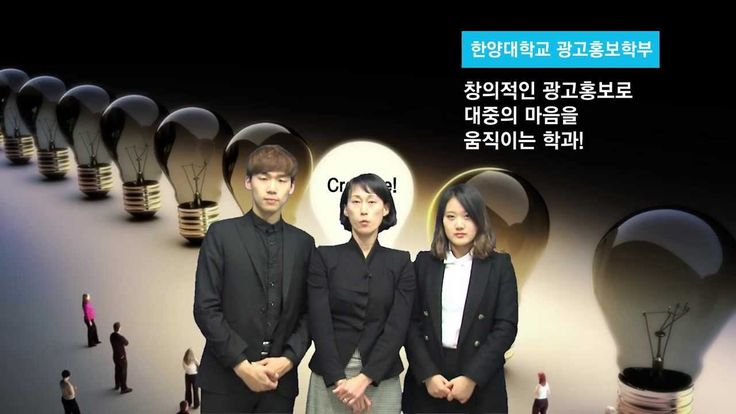 This is pr video of my major, AD&PR. The video introduce our achievement&value :) I'm proud of my major!