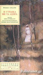 Το πρώτο μυθιστόρημα της αισθηματικής λογοτεχνίας μυστηρίου (sensation novel), ένα έργο που συνδυάζει τις συγκινήσεις της μεσαιωνικής λογοεχνίας με τον ψυχολογικό ρεαλισμό μιας σύγχρονη θεματογραφίας και μεταφέρει τον έρωτα αλλά και τη φρίκη του μεσαιωνικού μυθιστορήματος στα σαλόνια μιας μεσοαστικής βικτοριανής Αγγλίας. (Από την παρουσίαση στο οπισθόφυλλο του βιβλίου)