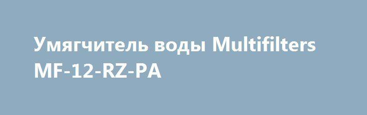 Умягчитель воды Multifilters MF-12-RZ-PA http://brandar.net/ru/a/ad/umiagchitel-vody-multifilters-mf-12-rz-pa/  Фильтр умягчения воды Multifilters MF-12-RZ-PA предназначен для УДАЛЕНИЯ ЖЕСТКОСТИ, то есть кальция и магния, которые оседая на бытовых приборах и сантехники образуют накипь и налет, тем самым увеличивая интенсивность отказов и поломок, а так же повышая расход электроэнергии (для котлов, бойлеров, газовых колонок и т.д.).Производительность системы 0,6-0,8 м3/ч, способный очистить…