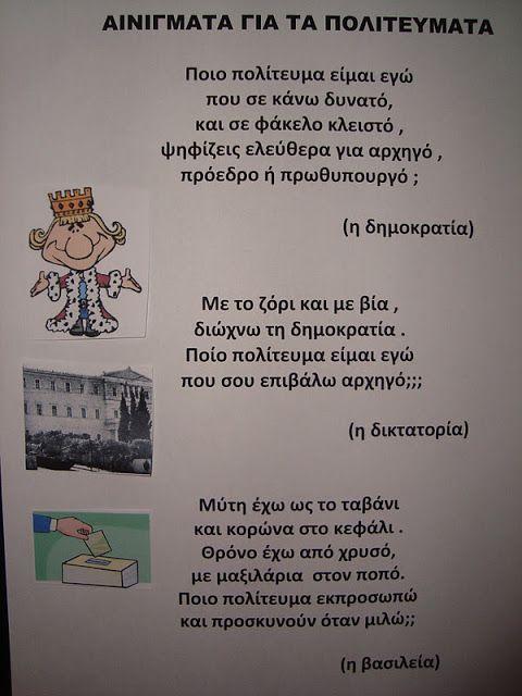 Pitsina - Η ΠΕΡΗΦΑΝΗ ΝΗΠΙΑΓΩΓΟΣ!!! ΑΝΑΝΕΩΜΕΝΗ PITSINA ΣΤΟ http://pitsinacrafts.blogspot: 17 ΝΟΕΜΒΡΗ 1973