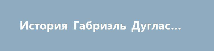 История Габриэль Дуглас (ТВ) http://hdrezka.biz/film/1844-istoriya-gabriel-duglas-tv.html