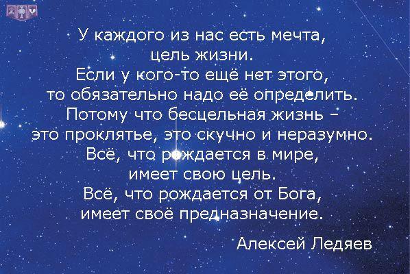 """Старший пастор церкви """"Новое поколение"""" А.Ледяев: """"Определи своё предназначение!"""""""
