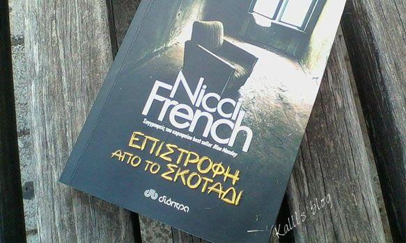 """""""Επιστροφή από το σκοτάδι"""" των Nicci French από τις εκδόσεις Διόπτρα ~ Kalli's blog"""