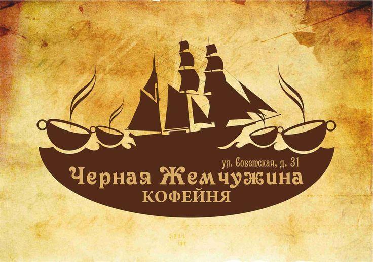Кофейня «Черная Жемчужина» - отличное место семейного отдыха на Дземгах!  Почему:  1) Вкусняшки (ЗДОРОВАЯ ПИЩА, не фаст-фуд) порадуют детей, а также их родителей!  2) В каждую чашку кофе .....мммм...сваренного нашим БАРИСТА мы вкладываем частицу тепла и души!  3) Маленький гость долго будет рассматривать наш сказочный пиратский интерьер или сможет поРИСОВАТЬ, а родители тем временем переведут дух и ознакомятся с меню!  4) Хотите НЕДОРОГО выпить настоящий ароматный кофе? Для вас – утренняя…