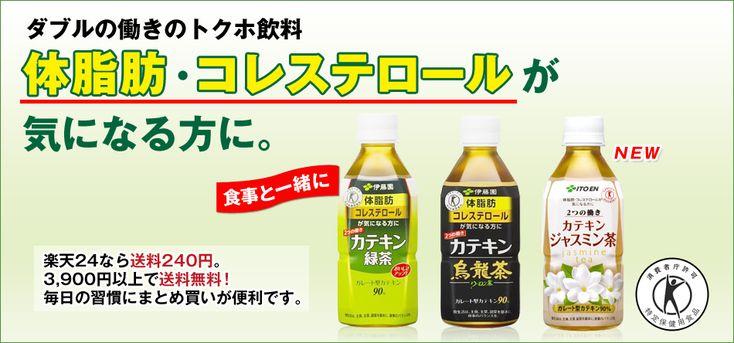 20120608_【楽天24】体脂肪・コレステロールが気になる方にダブルの働き!伊藤園カテキン飲料