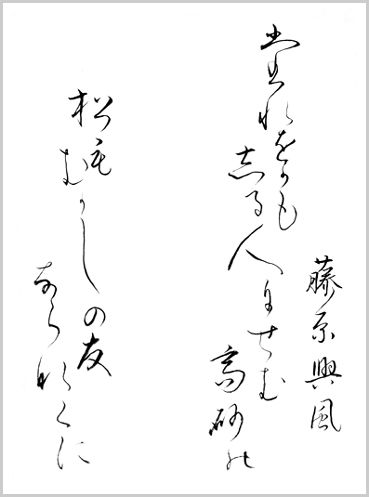 """Japanese poem by Fujiwara no Okikaze from Ogura 100 poems (early 13th century) 誰をかも 知る人にせむ 高砂の 松も昔の 友ならなくに """"Who is still alive / When I have grown so old / That I can call my friends? / Even Takasago's pines / No longer offer comfort."""" (calligraphy by yopiko)"""
