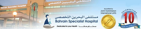 Bahrain Specialist Hospital (BSH) is a state of the art hospital equipped with the modern technology and expert professionals. BSH is located amidst beautiful scenery. It is the first and only hospital in Bahrain that availed the Joint Commission International accreditation (JCI) and the only private healthcare facility that was inaugurated by HM King Hamad Bin Salman Al Khalifah, the ruler of Bahrain.