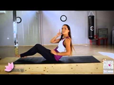 Πως να αποκτήσεις επίπεδη κοιλιά:Συμβουλές από το manamia.gr. - YouTube