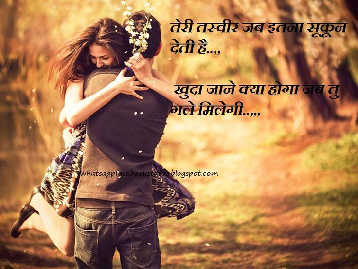 ** Whatsapp Romantic Status Msg In Hindi