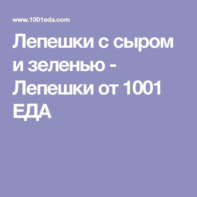 Лепешки с сыром и зеленью - Лепешки от 1001 ЕДА