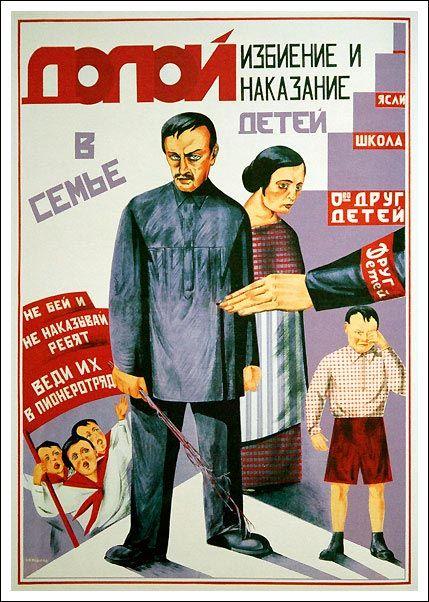 """1926 г. А. Федоров. """"Долой избиение и наказание детей в семье!""""    Источник: http://materinstvo.ru/art/6214 Materinstvo.ru"""