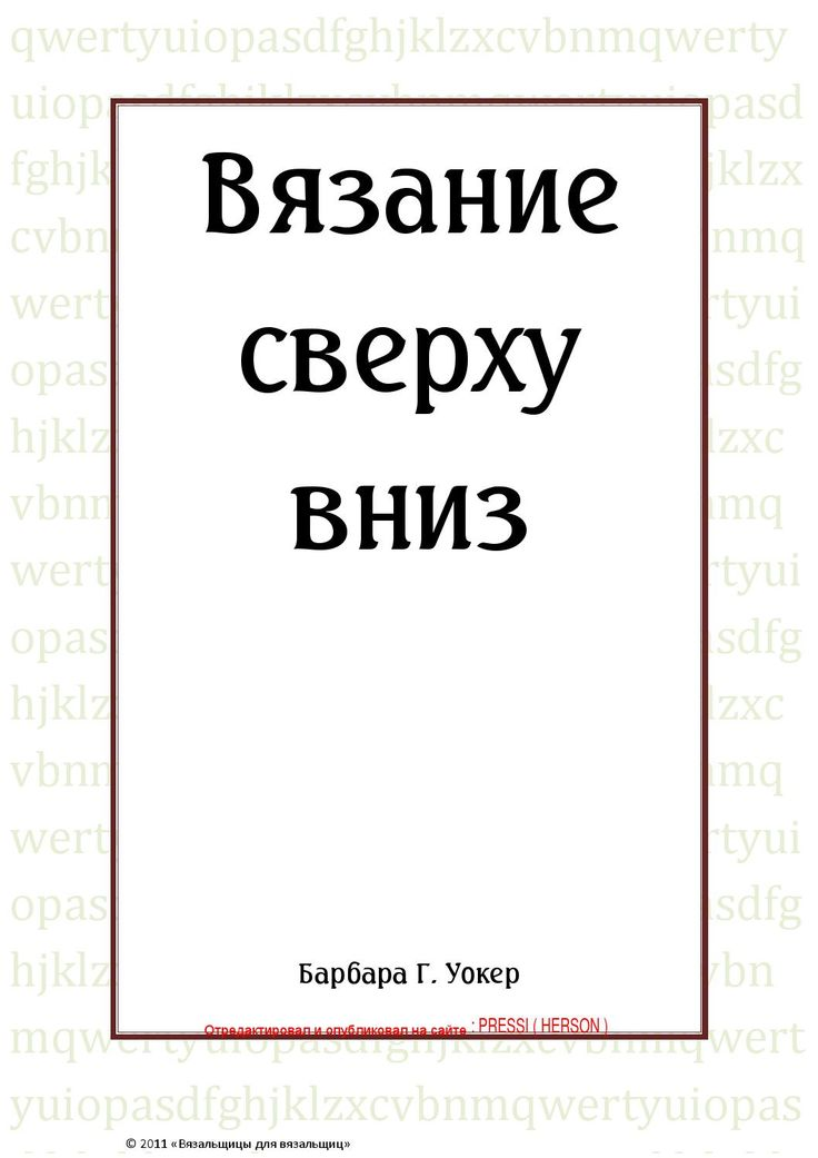 Уокер б г вязание сверху вниз 2011 by vetervmae011 - issuu
