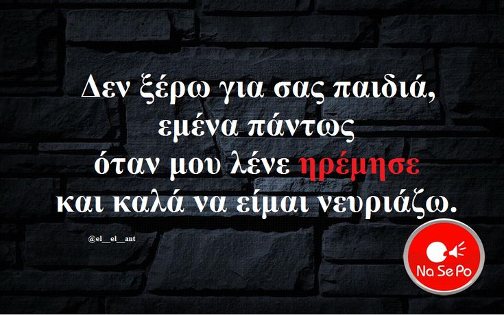 Τα ελληνικά στιχάκια που κυκλοφορούν στο διαδίκτυο είναι αμέτρητα. Υπάρχουν τα γνωστά στιχάκια του Twitter που βλέπουμε στο Facebook, αλλά υπάρχουν και αυτά που δεν προβάλλονται τόσο όσο το αλλά.    Στιχάκια από αγνώστους χωρίς υπογραφές, αλλά