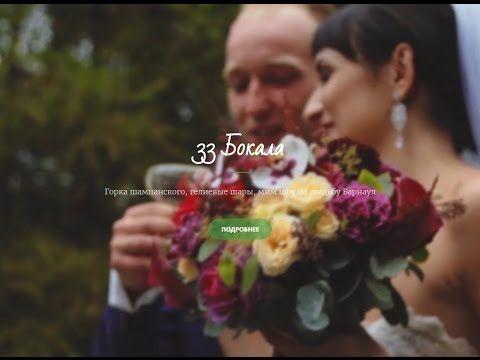 33 Бокала: Горка шампанского, Шоу Мимов, Гелиевые шары