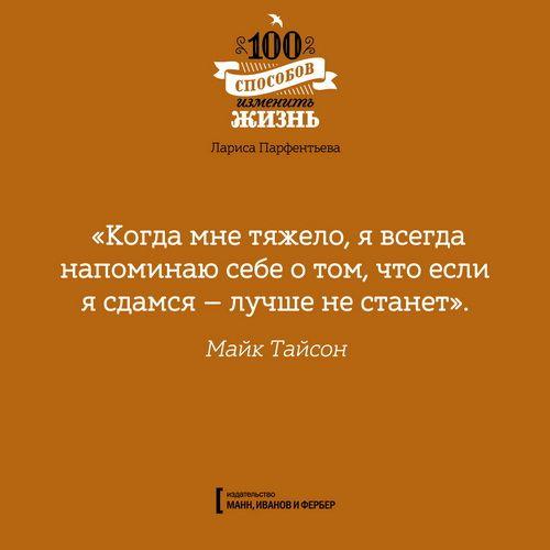 Открытки по мотивам книги «100 способов изменить жизнь»