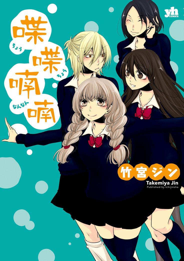 Amazon.co.jp: 喋喋喃喃 (百合姫コミックス) 電子書籍: 竹宮 ジン: Kindleストア