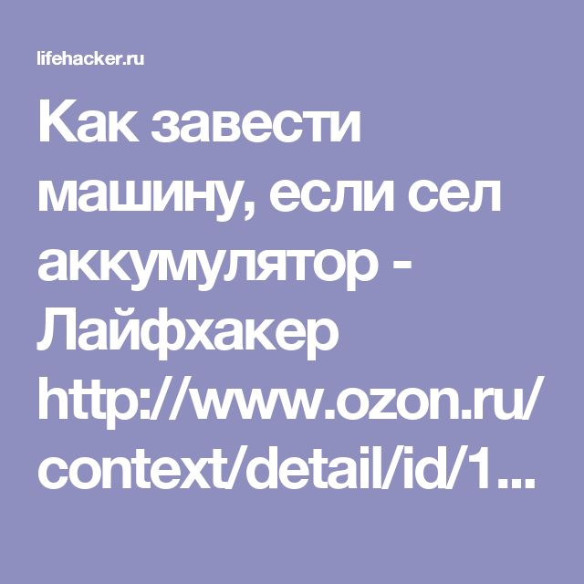 Как завести машину, если сел аккумулятор - Лайфхакер http://www.ozon.ru/context/detail/id/136250265/         http://www.ozon.ru/context/detail/id/136250280/         https://www.amazon.com/x421-x442-x438-x445-Russian-ebook/dp/B01EVDZDBC?ie=UTF8 https://www.amazon.com/x421-x442-x438-x445-x434-ebook/dp/B01EVDZBFU?ie=UTF8 http://www.litres.ru/evgeniy-kislov/