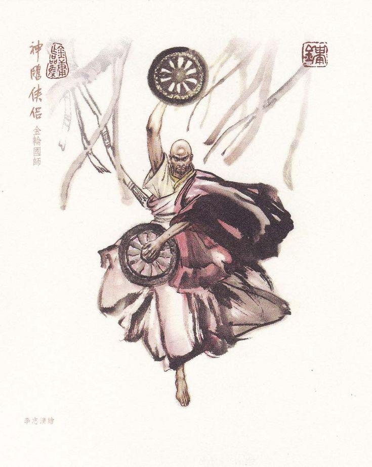 李志清的新版《金庸作品集》藏书票欣赏(下) - 一滴水 - liuzhaoyong372925的博客