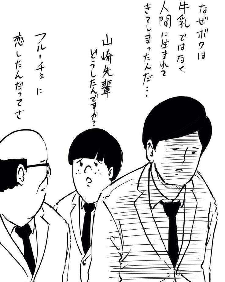 #サラリーマン山崎シゲルシーズン3 vol.95