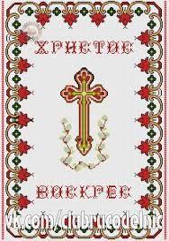 Image result for христианские кресты вышивка крестом