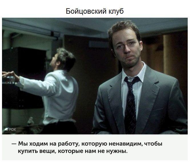 Запоминающиеся цитаты из любимых фильмов (20 фото)