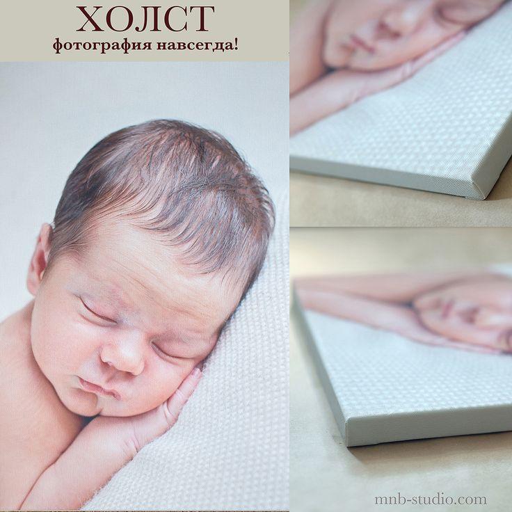 Сегодня расскажу о холстах. При заказе съемке новорожденного каждая семья получает великолепный холст в подарок. Мало кто знает,как он выглядит и как может помочь в оформлении детской. Холст -это настоящая картина,нанесенное изображение на ткань.Наши холсты можно увидеть в клиниках Профимед,Любимый доктор и Клиника женского здоровья. Десятки счастливых родителей оформили нашими картинами детские комнаты своих малышей.За холстом легко ухаживать. И самое главное , если вдруг электронные…