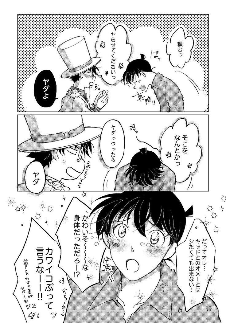 くー🍀原稿! (ku0408_cc) in 2020 Detective conan, Kaito, Anime
