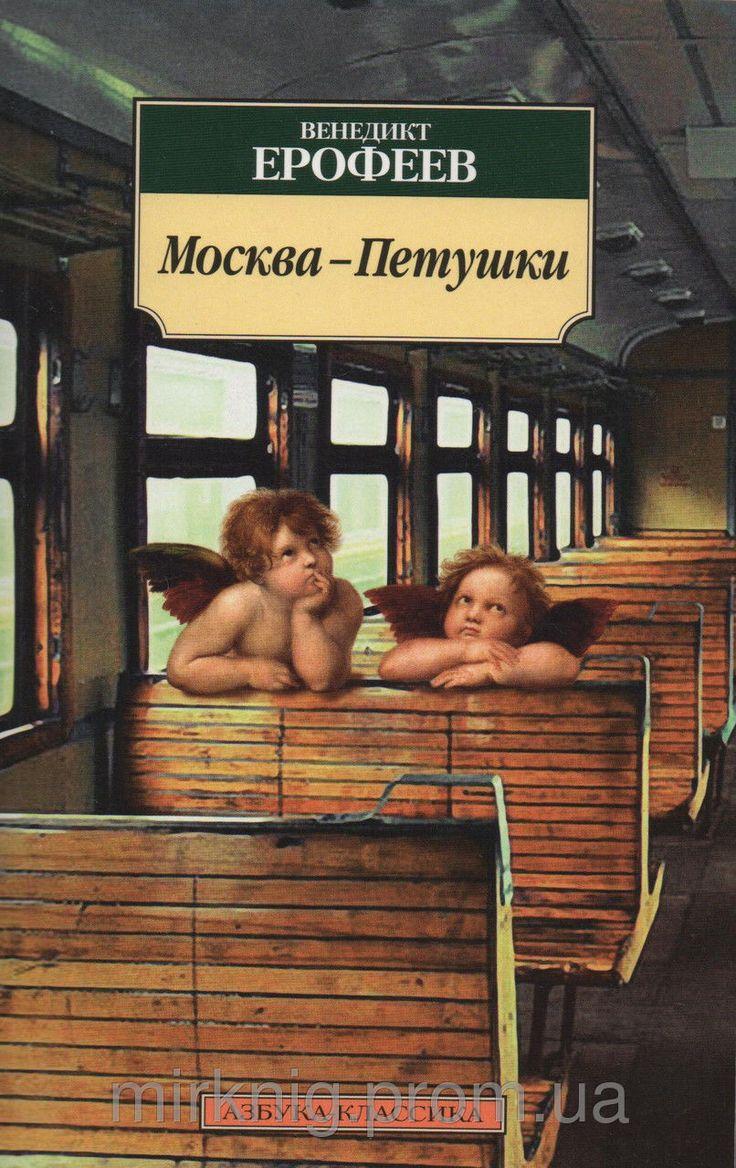 Москва - Петушки Венедикт Ерофеев