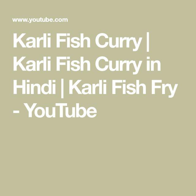 Karli Fish Curry   Karli Fish Curry in Hindi   Karli Fish Fry - YouTube