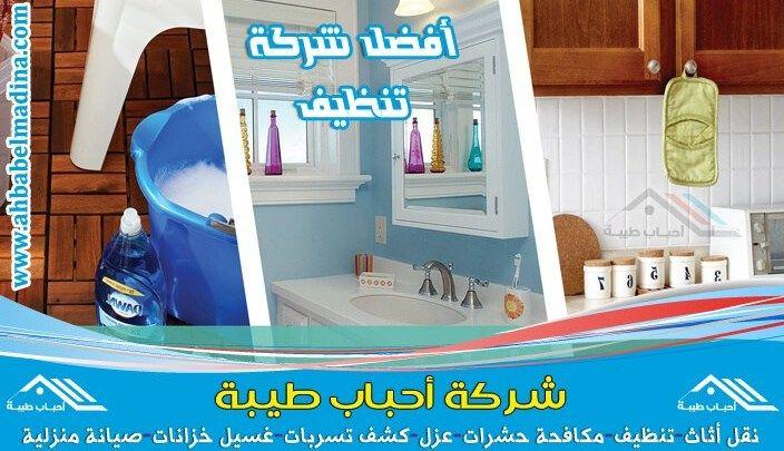 شركة تنظيف بصبيا وأفضل شركات تنظيف منازل Https Ahbabelmadina Com Cleaning Sabya Home Decor Decor Furniture