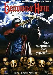 Бессонные ночи / Sleepless Nights  (2002)