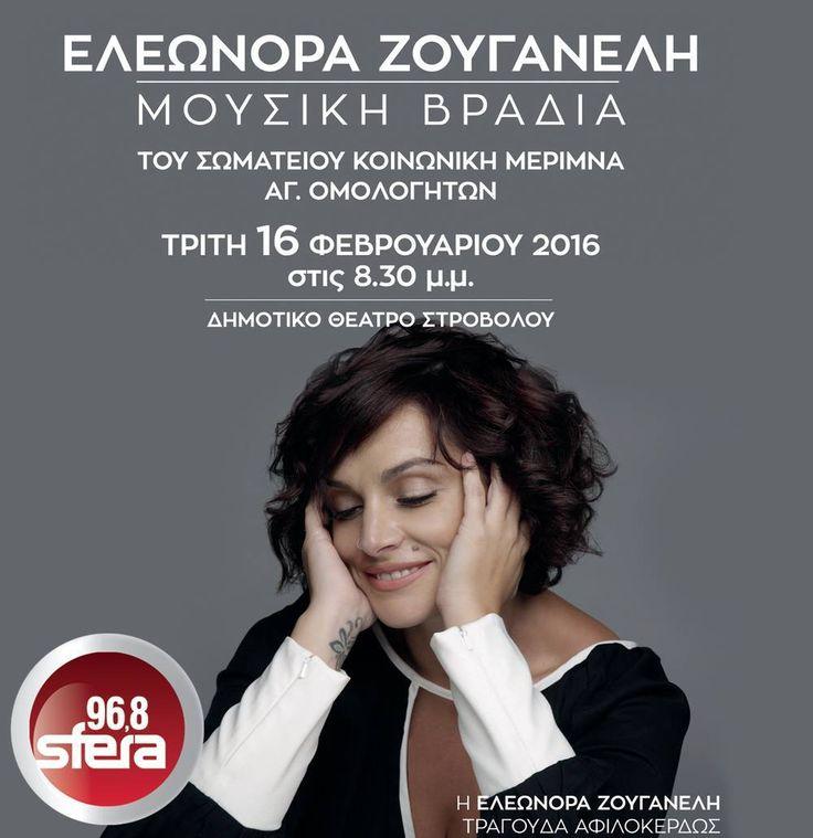 Την Τρίτη 16 Φεβρουαρίου η Ελεωνόρα Ζουγανέλη στην Κύπρο, σε μια μουσική βραδιά του σωματείου κοινωνικής μέριμνας αγίων ομολογητών (η Ελεωνόρα τραγουδά αφιλοκερδώς)!!! (Χορηγός Sfera Radio (Cyprus) #eleonorazouganeli #eleonorazouganelh #zouganeli #zouganelh #zoyganeli #zoyganelh #kalokairi2015 #summer #tour #2015 #greece #elews #elewsofficial #elewsofficialfanclub #fanclub
