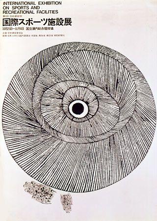 Japanese Poster:Recreational. Eye. Kiyoshi Awazu. - Gurafiku: Japanese Graphic Design
