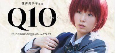 """Misako rennbutu ,Rennbutu (蓮佛美沙子)/""""Q10"""""""