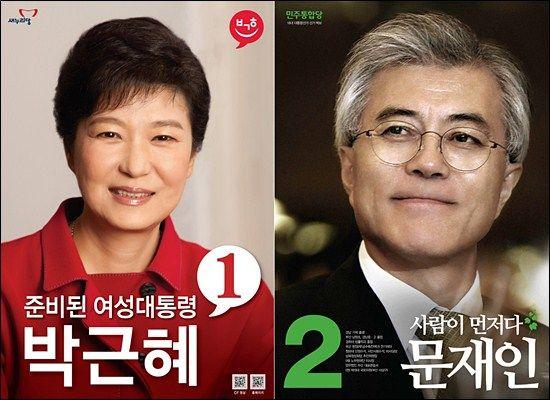 격돌! 2012 대선