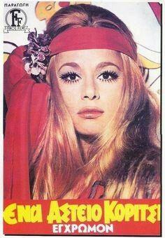 1970 - Ένα άστείο κορίτσι, Άλίκη Βουγιουκλάκη...