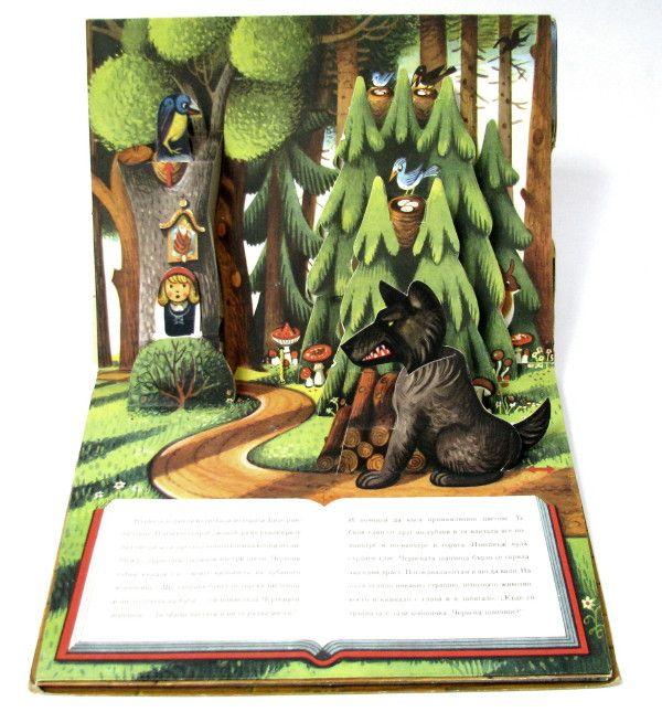 "pop up book of ""little red riding hood"" by Vojtěch Kubašta"