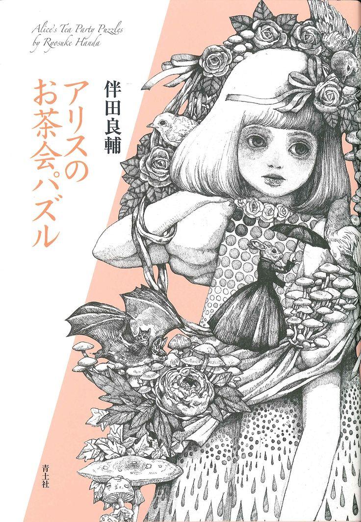 アリスのお茶会パズル   伴田良輔   本-通販   Amazon.co.jp