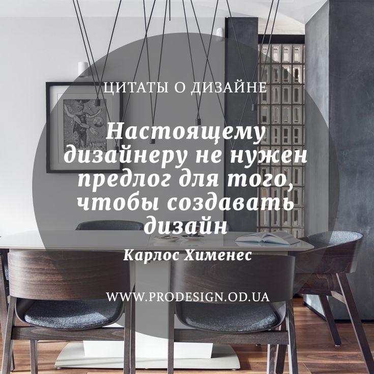 ЦИТАТЫ О ДИЗАЙНЕ   Pro Design Дизайн интерьеров, красивые дома и квартиры, фотографии интерьеров, дизайнеры, архитекторы