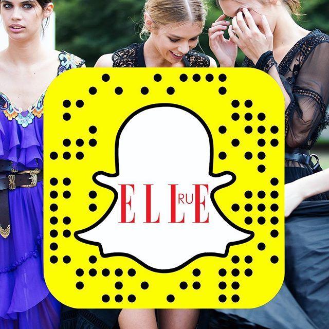 Чаще заглядывайте к нам в Stories . А ещё вы можете смотреть все самое интересное с Недель моды в нашем Snapchat . Для этого сделайте скриншот этой картинки откройте приложение нажмите на значок в виде приведения --> Добавить друзей --> По снапкоду и загрузите нашу картинку . По имени нас тоже можно найти  набирайте в поиске elle_ru  #ellerussia  via ELLE RUSSIA MAGAZINE OFFICIAL INSTAGRAM - Fashion Campaigns  Haute Couture  Advertising  Editorial Photography  Magazine Cover Designs…