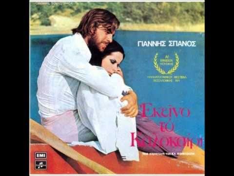 ΕΚΕΙΝΟ ΤΟ ΚΑΛΟΚΑΙΡΙ - Γιάννης Σπανός (1971) (full soundtrack)