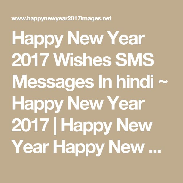 Happy New Year 2017 Wishes SMS Messages In hindi ~ Happy ...