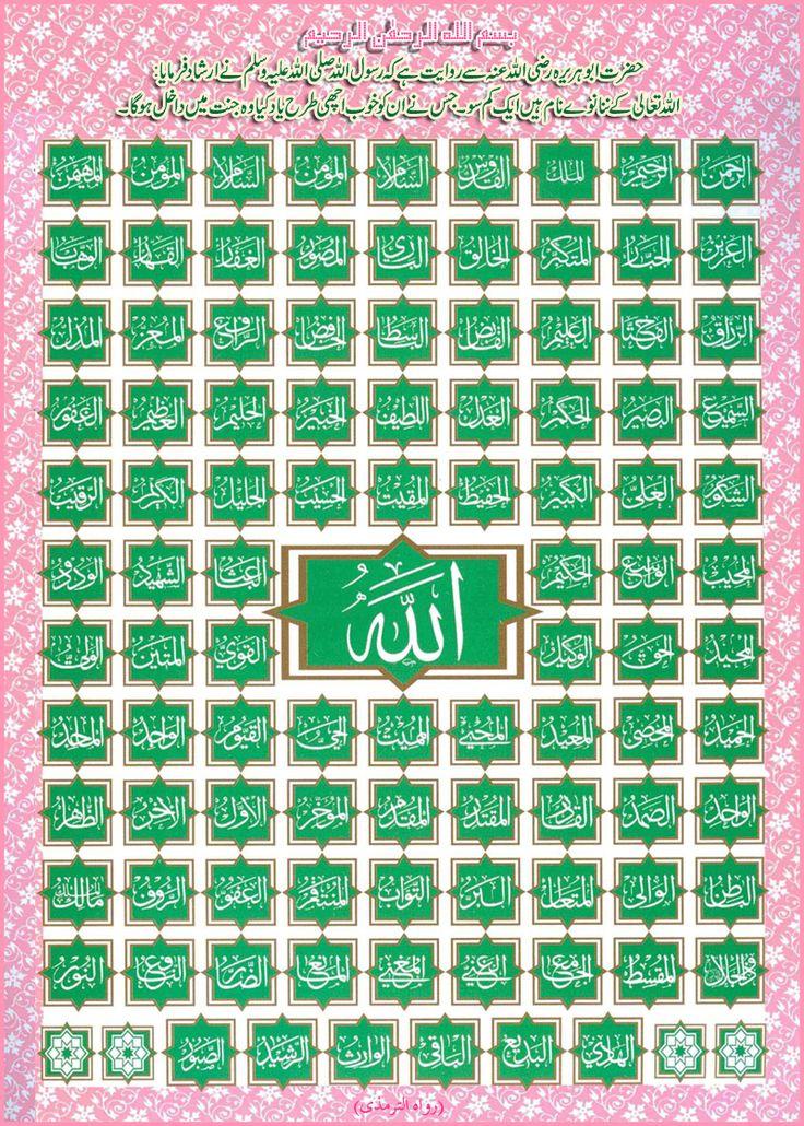 names of allah - Bing Images