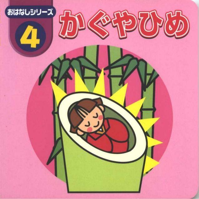 04 Kaguyahime Hiragana Books Kawaii Cute