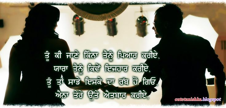 sad love quotes for facebook status in punjabi cChAp4p0P