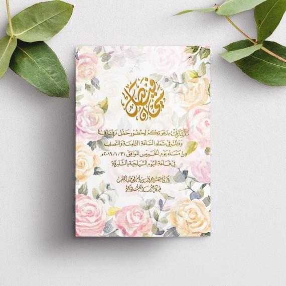 Digital Wedding Invitation Design Printable Wedding Invitations Semi Custom Wedding Invitations Arabic Or Bilingual Wedding Invitation Design Digital Wedding Invitations Printable Wedding Invitations