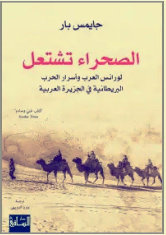 Pin By محمد محمود On أغلفة و عناوين الكتب Books Movie Posters Poster