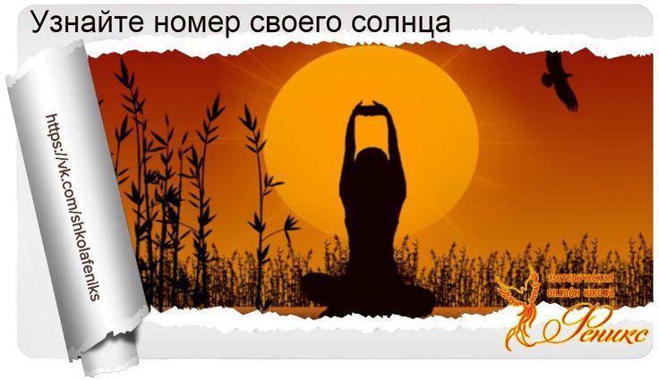 Так же, как у вас есть астрологический знак солнца, у вас также есть номер Солнца. Этот номер Солнца указывает на то кем вы являетесь и поможет нарисовать картину о том, для каких достижений ваша душа сейчас здесь. Каждый из 9и солнц имеет определенную вибрацию и энергию. Несмотря на то, что ваш номер солнца является только частью изображения, вы можете использовать его вместе со своим знаком солнца и номером пути к жизни, чтобы получить полную картину своей природы, сил и слабых сторон…